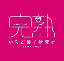 完熟いちご菓子研究所ロゴ